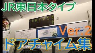 【HD60fps・増強版】JR東日本タイプのドアチャイム集 Ver.2