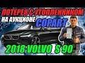 """Авто из США вместе с 7motors. 2018 Volvo  S90 Т6 Очередной """"утопленник"""". Смотреть всем!!!"""