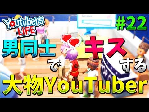 【YoutubersLife】男同士でキスする大物Youtuber #22【KUN】