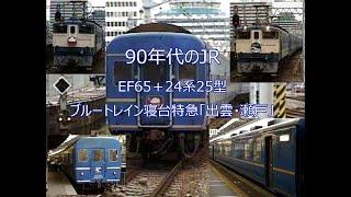 90年代のJR - EF65+24系寝台特急ブルートレイン「出雲」「瀬戸」@東海道線東京駅