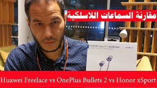 Huawei Freelace vs Honor Xsport vs OnePlus Bullets 2 مقارنة السماعات اللاسلكية