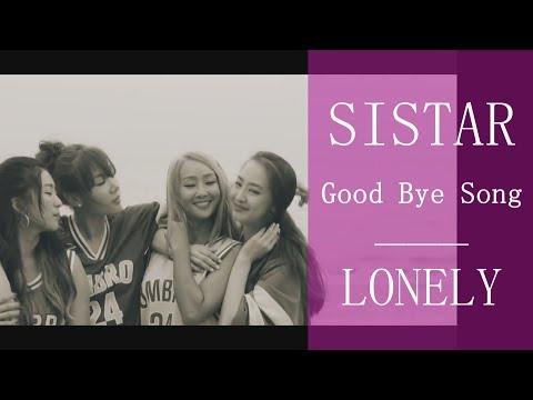 SISTAR (씨스타) – LONELY (MP3)  DOWNLOAD