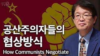 [이춘근의 국제정치 31회] 공산주의자들의 협상방식