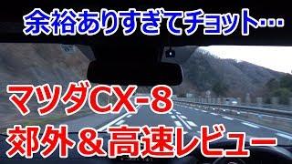 CX-8で広島から島根県出雲市までドライブ。郊外&高速道路でCX-8のグランドツーリング性能をレビュー! thumbnail