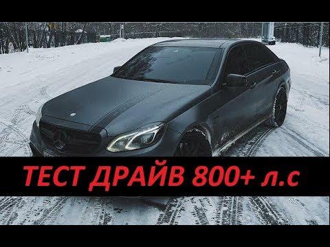 Тест драйв Е63 E63 W212 800hp 🔥! ! !🚀 FOV личные ощущения . тест-драйв Россия влог