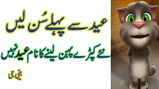 special message for EID day talking tom special message on eid ul fitr eid in islam by BEENI G