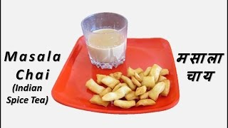 Masala Chai | Indian Spice Tea With English Subtitles