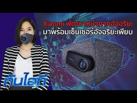 Xiaomi เตรียมพัฒนา Smart Mask มาพร้อมเซ็นเซอร์อัจฉริยะเพียบ | ทันไอที (01/04/2020)