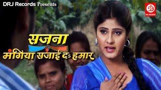 Romantic scence of Sajna Mangiya Sajai Da Hamar || Created By DRJ Records Bhojpuri
