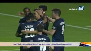 الهلال يكسب الوحدة الإماراتي بهدف وحيد ضمن الجولة الرابعة من دوري أبطال آسيا