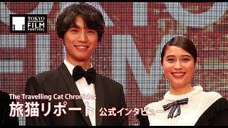第31回東京国際映画祭 レッドカーペット公式インタビュー 『旅猫リポー...