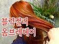 블럭컬러옴브레헤어 -아티스트태양 이기창팀장
