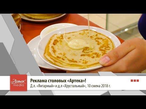 2018| Реклама столовых «Артека». Д/л «Янтарный» и д/л «Хрустальный»