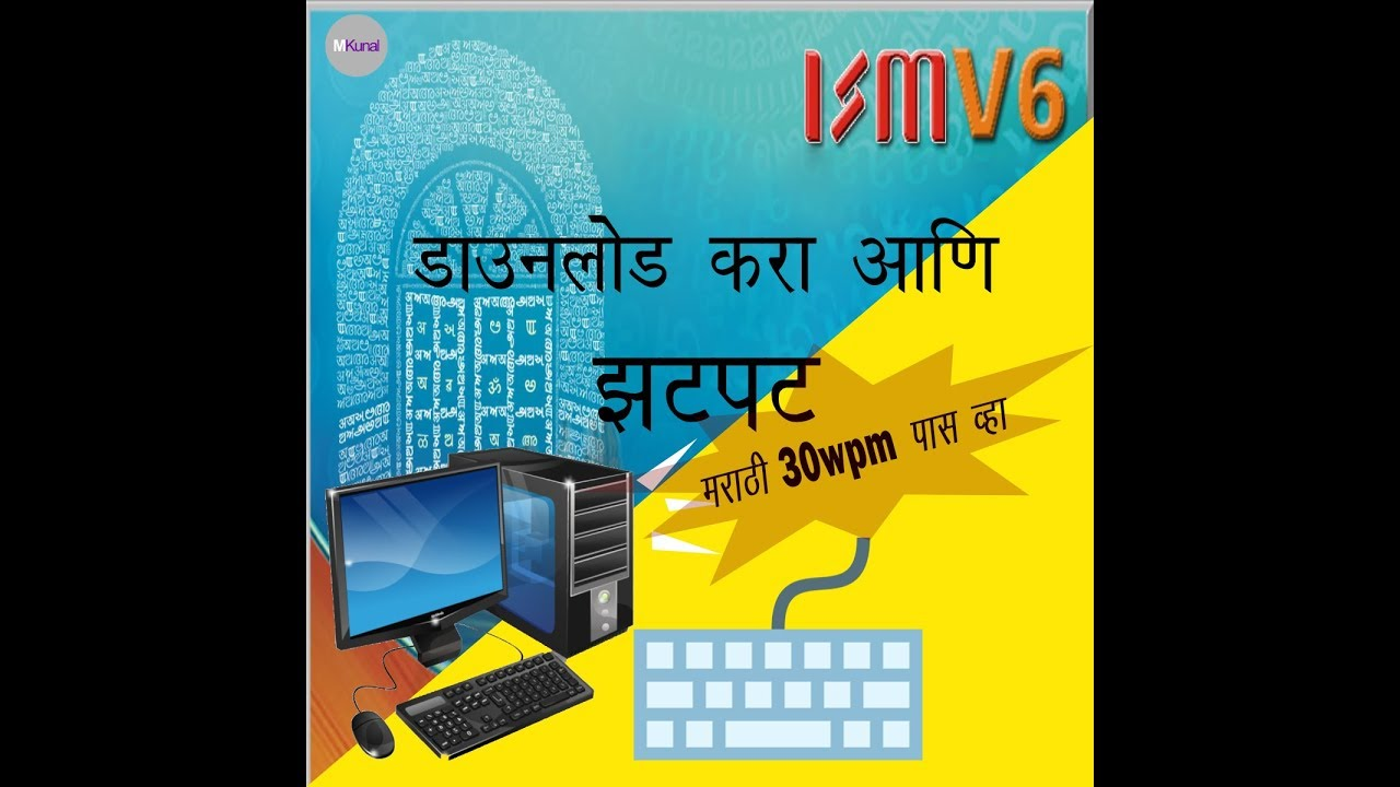 Download and installation for Marathi typing ISM office basic software