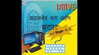 Marathi Typing Tutorial Software Free Download