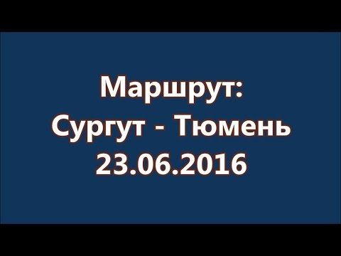 Сургут - Нефтеюганск - Пыть-Ях - Салым - Уват - Тобольск - Тюмень