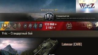 Т-22 ср.  ИМБА!  Утёс – Стандартный бой  Tanks 0.9.13 WОT