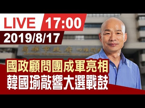 【完整公開】國政顧問團成軍亮相 韓國瑜敲響大選戰鼓