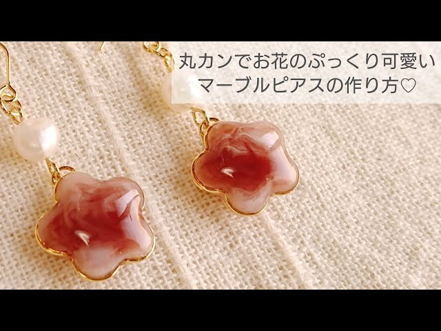 【UVレジン】丸カンでお花のぷっくり可愛いマーブルピアスの作り方♡How to make a resin accessory with a flower motif in a circle