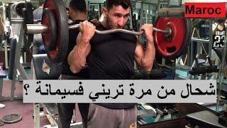 [Musculation Maroc]   برنامج تمرين + شحال من مرة تريني فسيمانا ؟