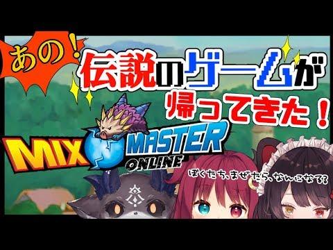 【ミックスマスター】帰ってきた伝説のゲームをプレイ!【でびでび・でびる/夢月ロア/戌亥とこ】