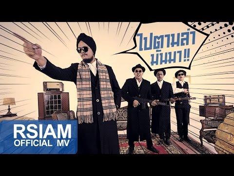 อาเฮียเคลียร์ที : วงต๊กโต อาร์ สยาม [Official MV]