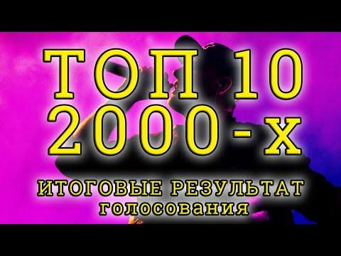 ТОП 10 Русских треков 2000-х годов, лучшие русские песни 2000-х
