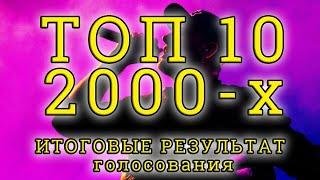 ТОП 10 Русских треков 2000 х годов лучшие русские песни 2000 х