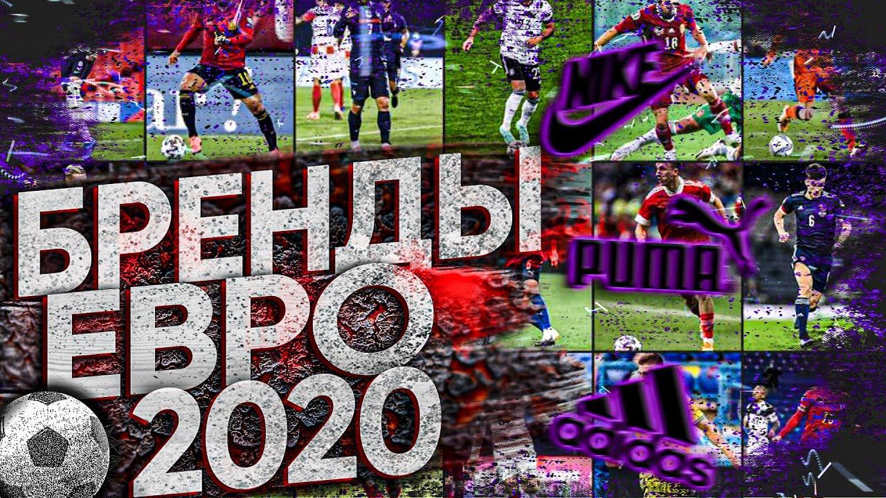 БИТВА БРЕНДОВ ЗА БУТСЫ НА ЕВРО 2020 ⚫ NIKE ПОТЕРЯЛ ДЕСЯТКИ ИГРОКОВ 😱