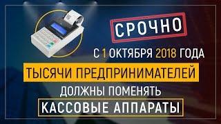видео Новые кассовые аппараты