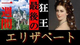 #11【エリザベート】メルヘン王ルートヴィヒ2世の哀しい末路に涙が止まらない・・・世界史ミステリー【Elisabeth】