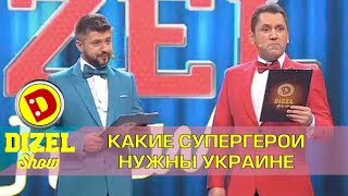 Супер-герои Украины | Дизель шоу 2017 -  смешные моменты, юмор и