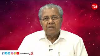 Kerala Chief Minister himself explains on Nissan factory issue and about the lies of mallu media