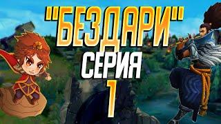 """БЕЗДАРИ"" СЕРИЯ 1 | Монтаж"