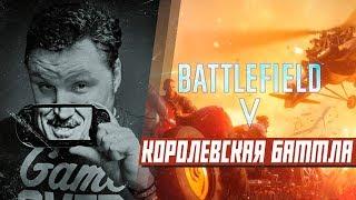Смотрим королевскую битву в BATTLEFIELD V