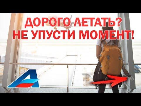 Субсидированные авиабилеты 2019 / Новости от Авиафлот