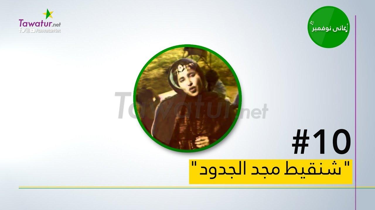 اغاني نوفمبر ١٠ - عاشت لنا شنقيط - أداء الفنانه لبابه بنت الميداح