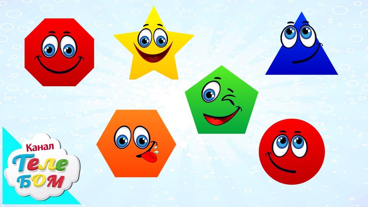 Фигуры. Геометрия для детей. Развивающий мультик про ...