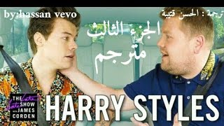 هاري ستايلز وجيمس كوردن Harry Styles Carpool Karaoke الجزء الثالث