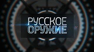 """Русское оружие. Пикор видит через 1.5м стену, испытание СР-2 """"Вереск"""""""