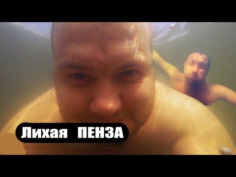 Лихая, Пенза 3, Купаемся в Сураечке / РЖД