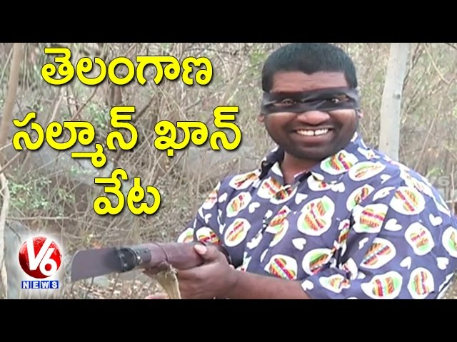 Bithiri Sathi Hunting For Deer | Funny Conversation With Savitri | Teenmaar News | V6 News