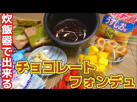 チョコレート付け放題!!簡単チョコレートフォンデュ!!