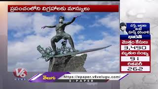 Statues Around The World Wear Face Masks  Telugu News