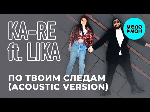 Ka - Re feat LIKA