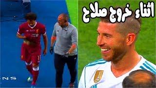 رسالة راموس لمحمد صلاح بعد الإصابة وضحك راموس اثناء نقل محمد صلاح إلى المستشفى