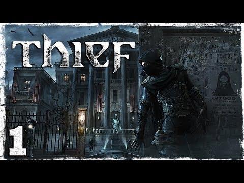 Смотреть прохождение игры [PS4] Thief. #1: Падение.