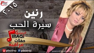 رنين  -  سيرة الحب | اغاني عراقي