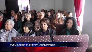 МОНОГРАФИЈА ЗА ВИНИЧКАТА БИБЛИОТЕКА 24 03 2016