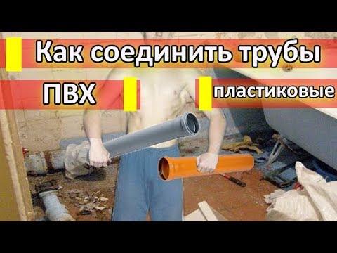 Как соединить и правильно собрать канализацию из ПВХ труб.